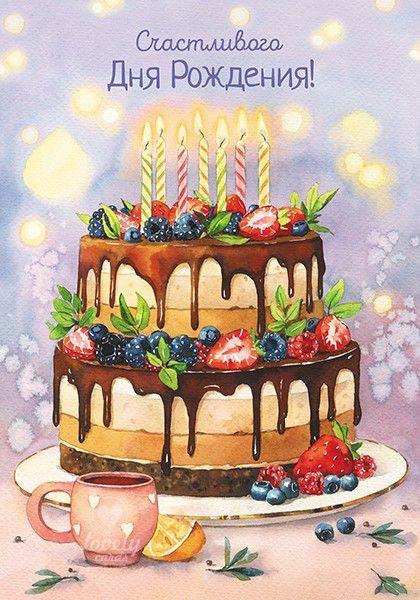 с днем рождения картинка торт