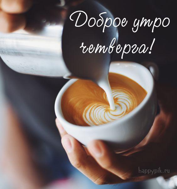 красивая открытка доброе утро  кофе
