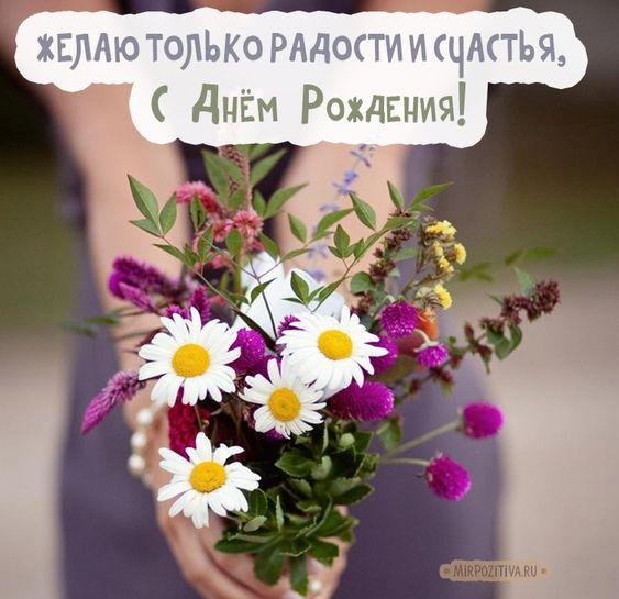 открытка с днем рождения женщине с пожеланиями