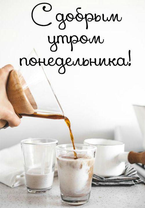 доброе утро открытка понедельник