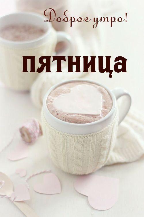 красивая открытка доброе утро пятница