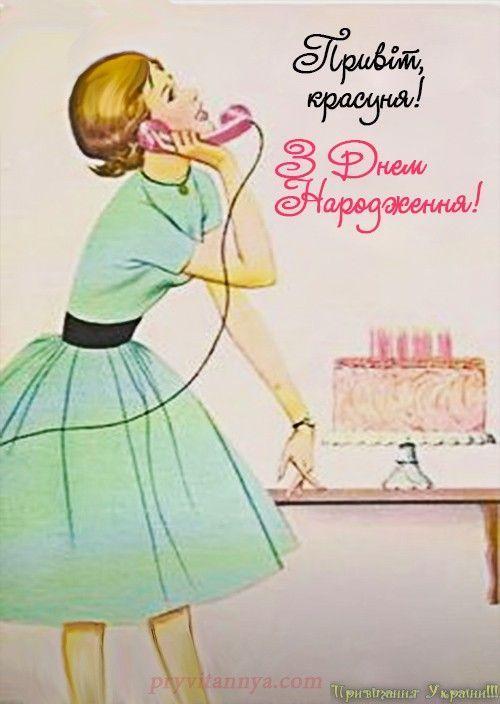 листівка з днем народження 4