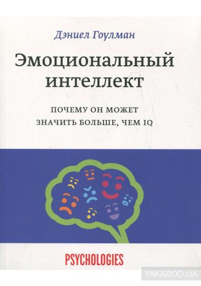 Дэниел Ґоулман «Эмоциональный интеллект»