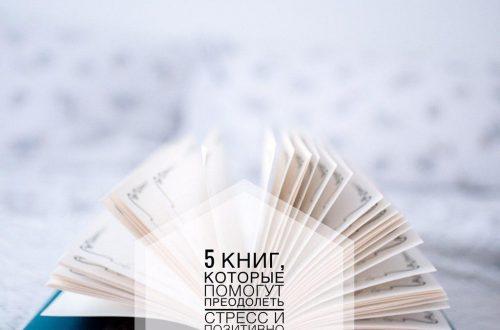 Що почитати? Кращі мотивуючі книги
