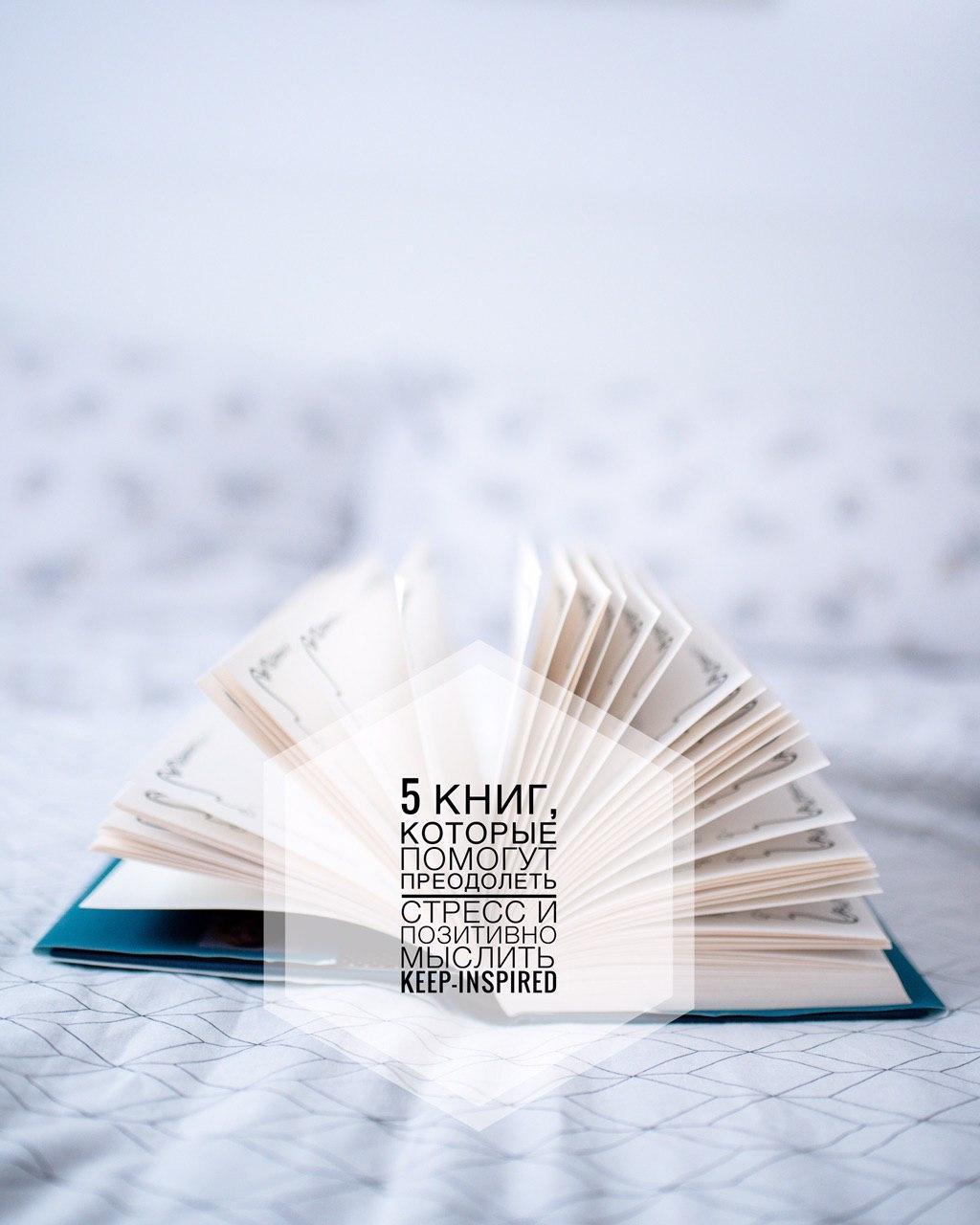 5 книг для позитивного мышления