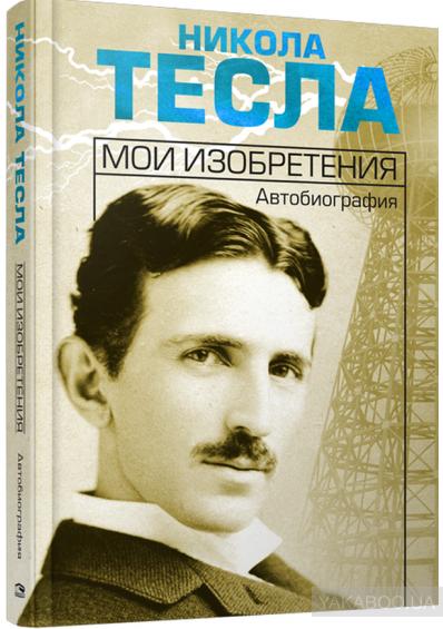 Никола Тесла Мои изобретения