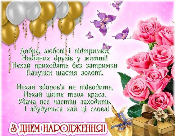 листівка з днем народження 5