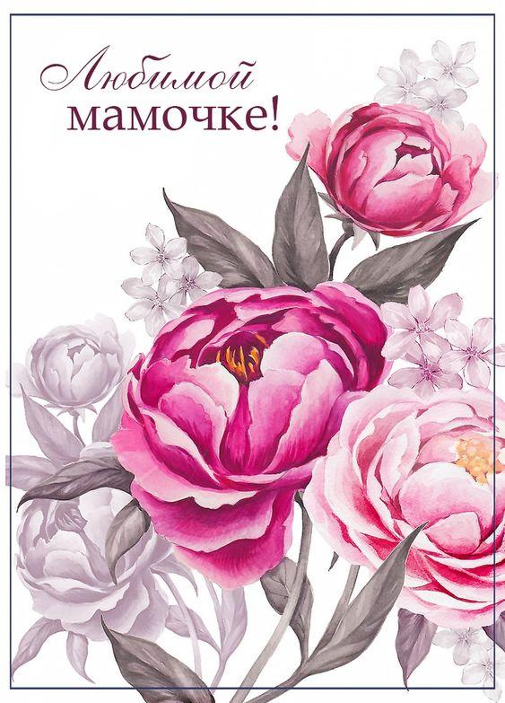 квіти з днем матері