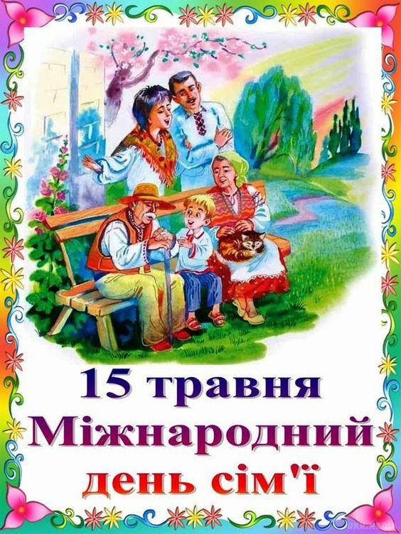 З днем сім'ї листівка