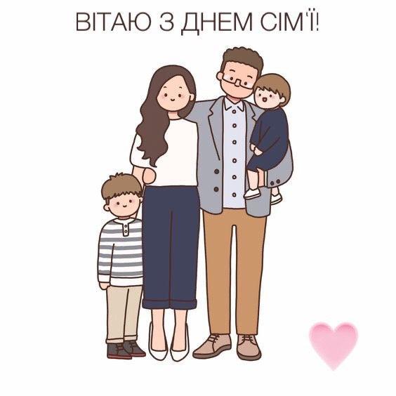 привітання З днем сім'ї картинки