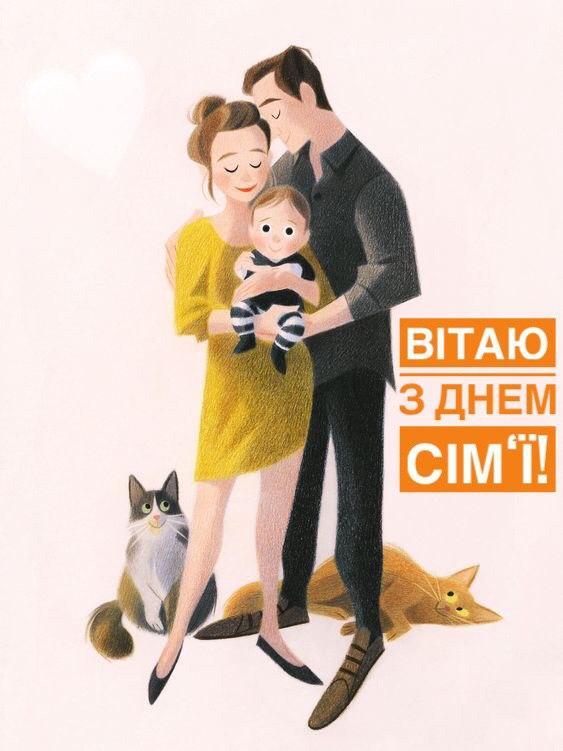 З днем сім'ї картинки привітання