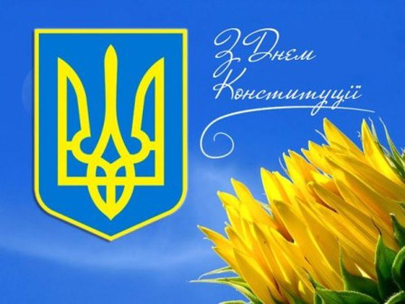 Картинки з Днем Конституції України 2020