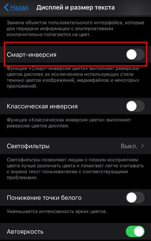 як зробити чорний інстаграм крок 3
