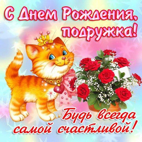 с днем рождения котик