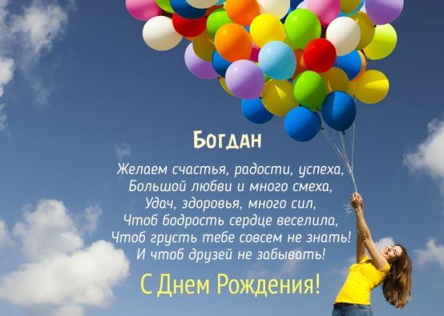 Картинка з днем народження Богдан