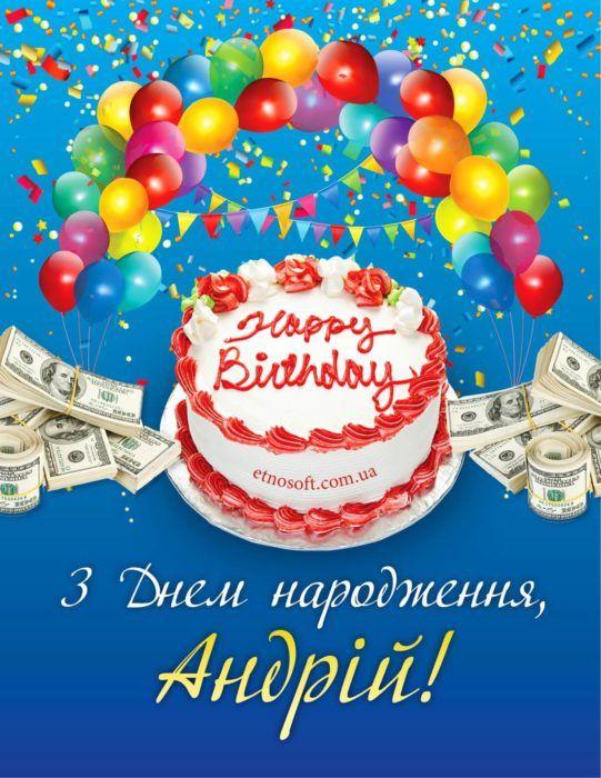 З днем народження Андрій