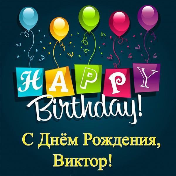 поздравления с днем рождения витя