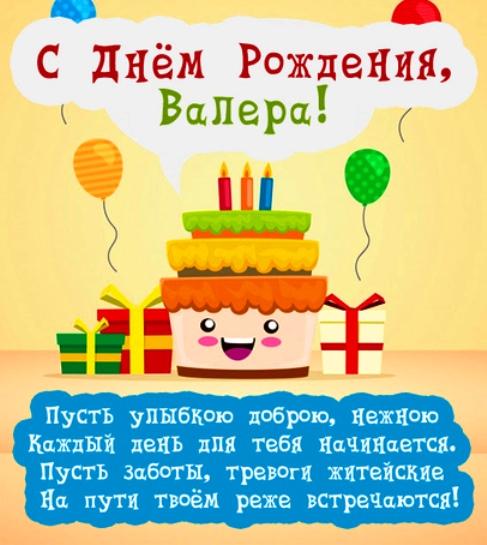 картинки с днем рождения валерий