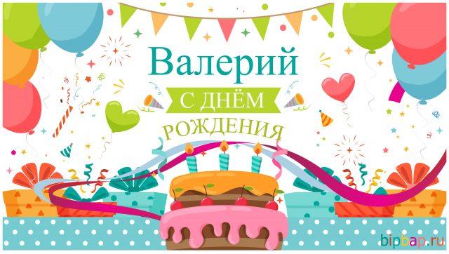 валерий с днем рождения