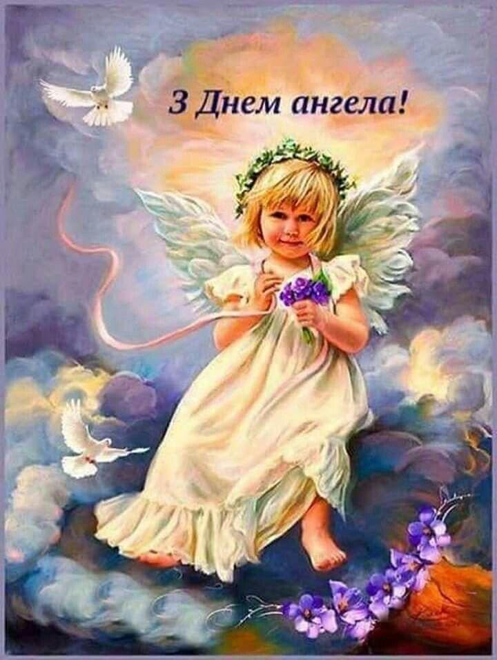 ангел з днем ангела картинки