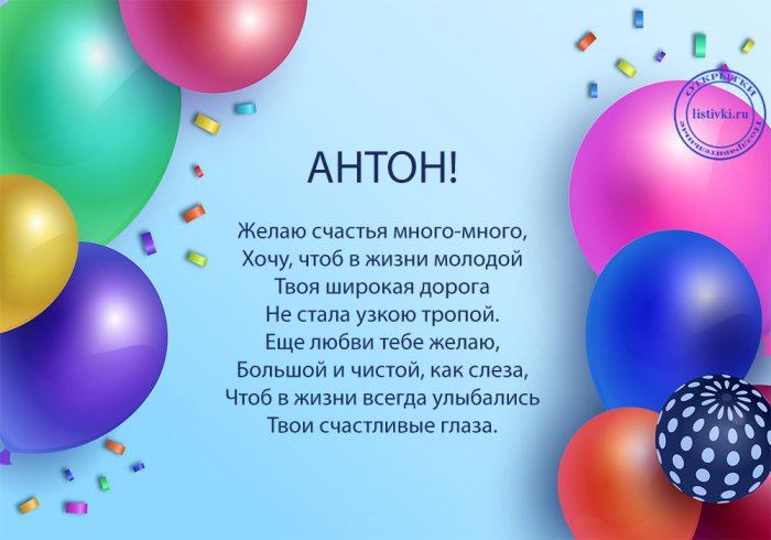 Картинка з днем народження Антон