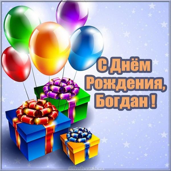 з днем народження Богдан 1