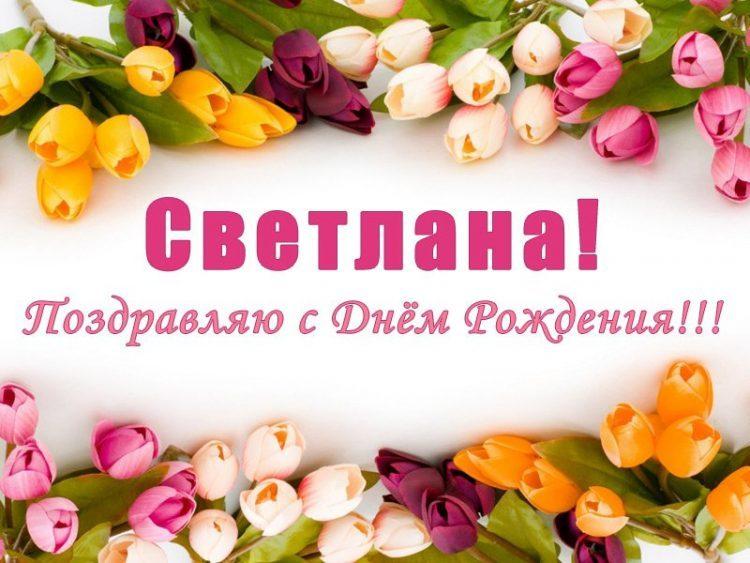 З днем народження Світлана