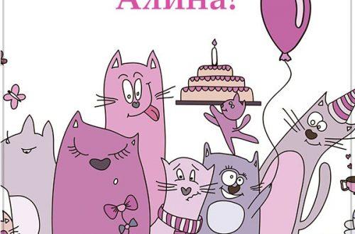 З днем народження Аліна