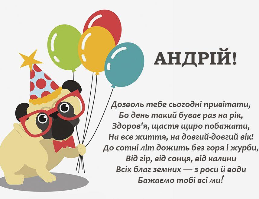 Андрій з днем народження