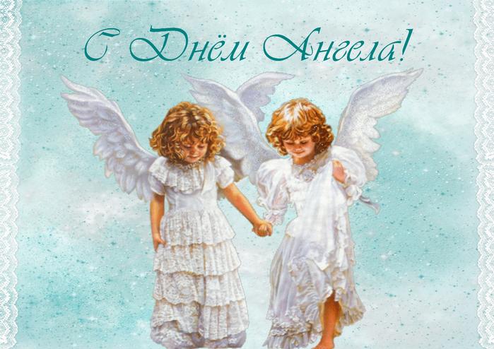 з днем ангела картинки