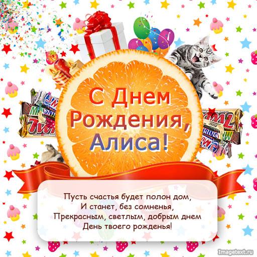 з днем народження аліса картинка