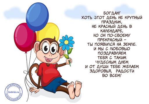 Картинки з днем народження Богдан
