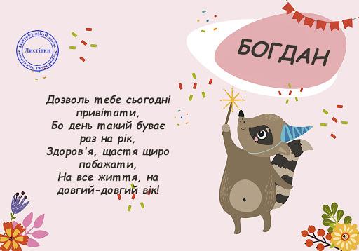 листівка з днем народження Богдан