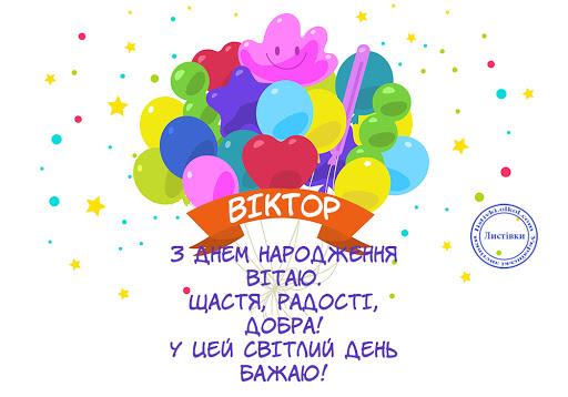 З днем народження Віктор