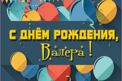 З днем народження Валерій