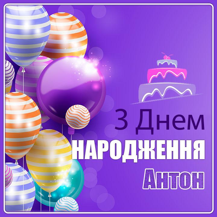 привітання з днем народження Антон