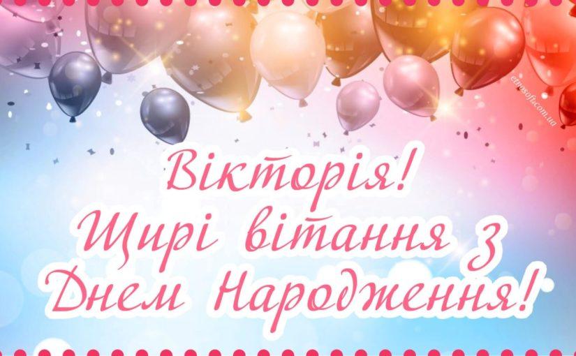 З днем народження Вікторія листівки