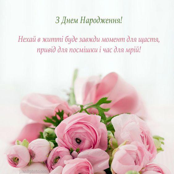 Картинки з днем народження для жінки