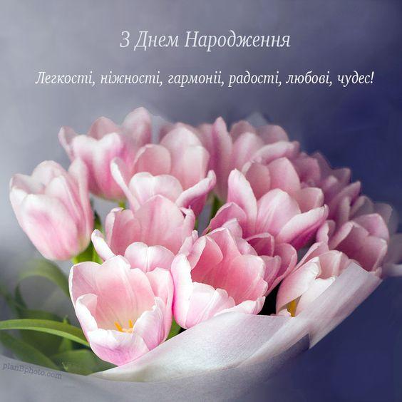 красиві Картинки з днем народження для жінок