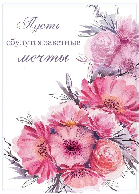 красиві Картинки з днем народження для дівчини