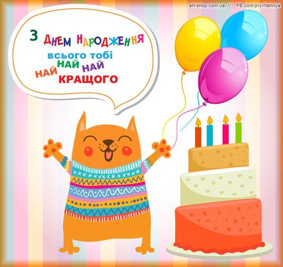 картинки з днем народження котик