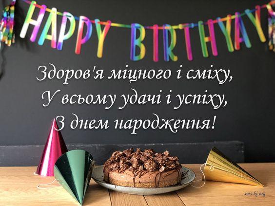 з днем народження привітання брату