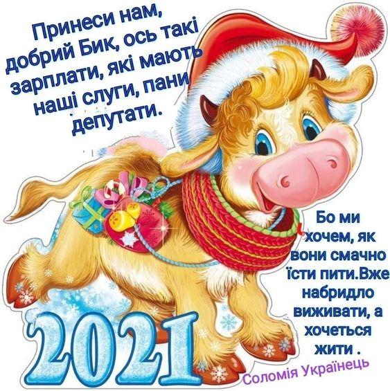 картинки з наступаючим новим роком 2021 (1)