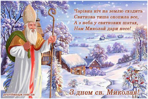 віршіЛегкі вірші про Миколая для дошкільнят