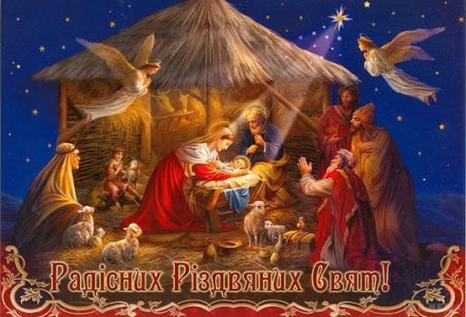з католицьким різдвом привітання