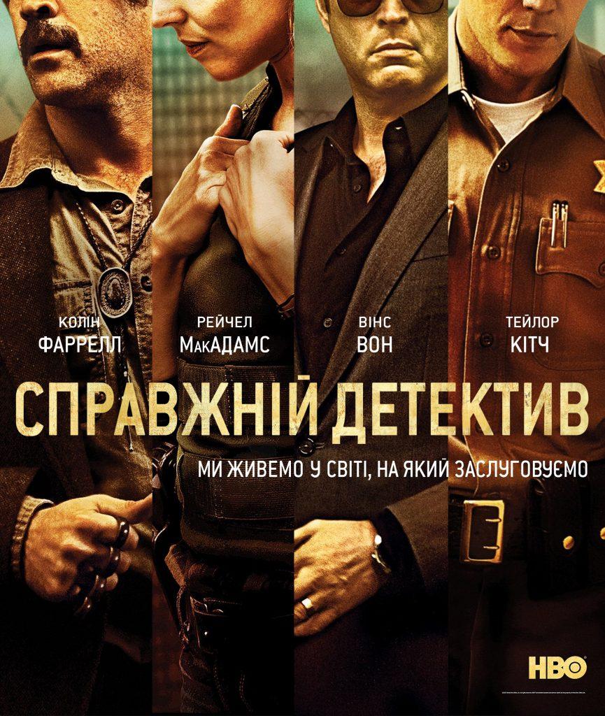 Справжній детектив (True Detective)