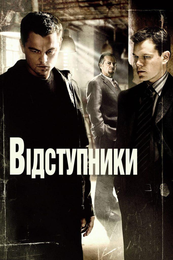 «Відступники» (2005 рік)