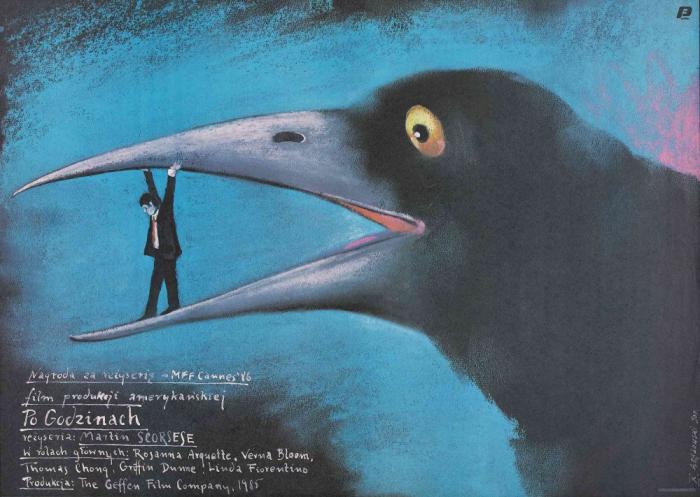 «Після роботи» (1985 рік)