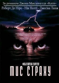 «Мис страху» (1991 рік)