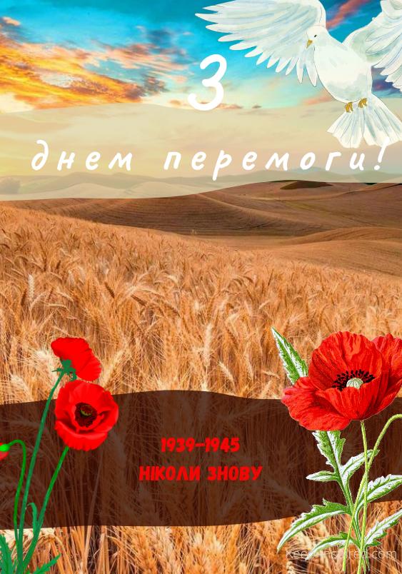 Картинки з 9 травня - з Днем Перемоги!